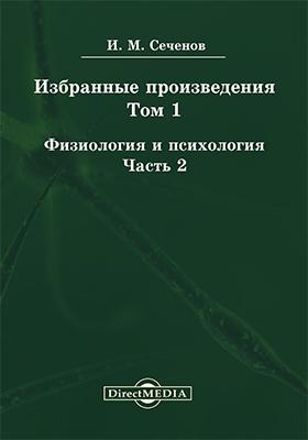 Избранные произведения. Т. 1. Физиология и психология, Ч. 2