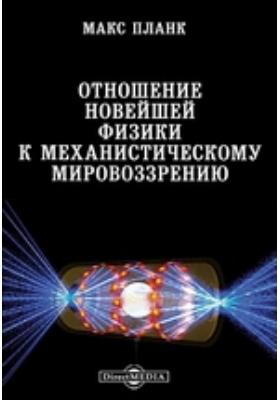 Отношение новейшей физики к механистическому мировоззрению