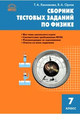 Сборник тестовых заданий по физике. 7 класс : ФГОС