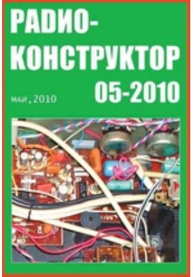 Радиоконструктор: журнал. 2010. № 5