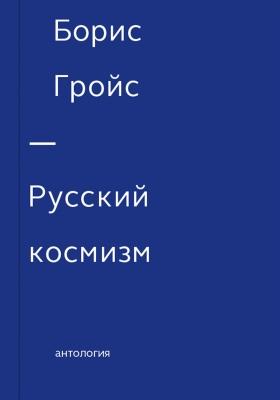 Русский космизм : антология: публицистика