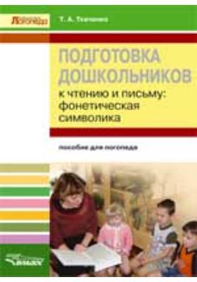 Подготовка дошкольников к чтению и письму : фонетическая символика : пособие для логопеда