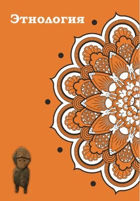 Этнология: учебник