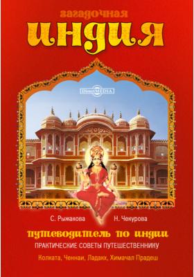 Путеводитель по Индии (практические советы путешественнику): Колката, Ченнаи, Ладакх, Химачал Прадеш