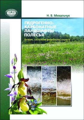Гидрогенно-карбонатные ландшафты Полесья: генезис, состояние фитобиоты, охрана: научное издание
