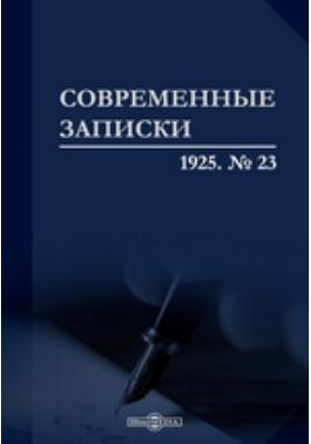 Современные записки. 1925. № 23