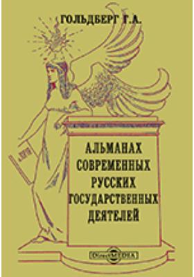 Альманах современных русских государственных деятелей: газета. 1897