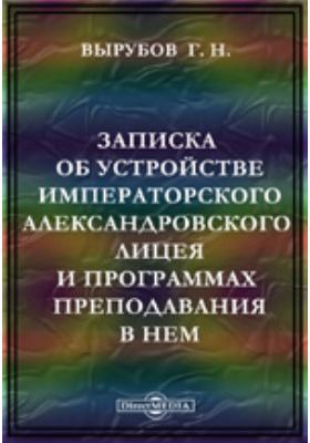 Записка об устройстве Императорского Александровского лицея и программах преподавания в нем