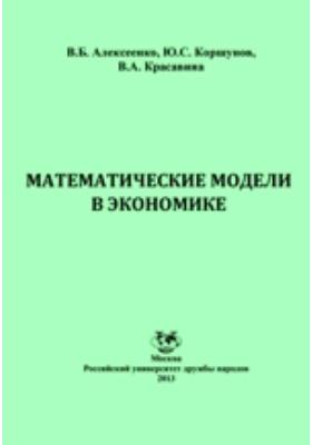 Математические модели в экономике: учебное пособие