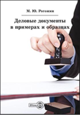 Деловые документы в примерах и образцах : сборник типовых документов