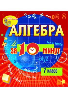 Мультимедийное учебное пособие для 7 класса «Алгебра за 10 минут»
