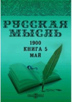 Русская мысль: журнал. 1900. Книга 5, Май