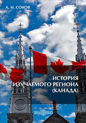 История изучаемого региона (Канада): учебно-методическое пособие