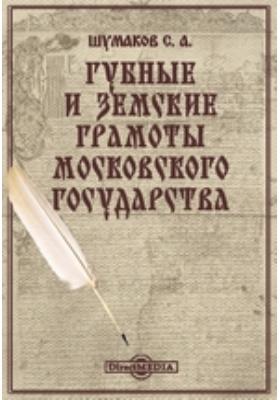 Губные и земские грамоты Московского государства