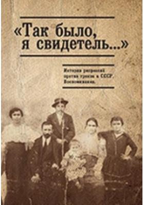 «Так было, я свидетель…» История репрессий против греков 1920–1950 гг. Воспоминания: документально-художественная