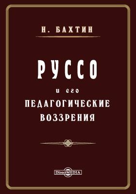 Руссо и его педагогические воззрения: научно-популярное издание