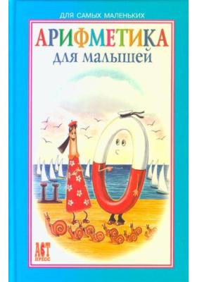 Арифметика для малышей : Для чтения взрослыми детям