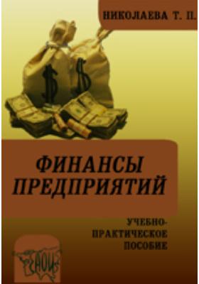 Финансы предприятий: учебно-практическое пособие