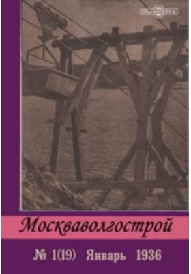 Москваволгострой. 1936. № 1 (19). Январь