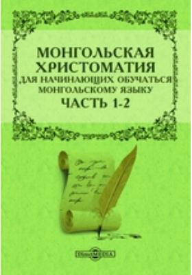Монгольская христоматия для начинающих обучаться монгольскому языку, Ч. 1-2