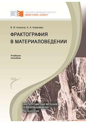 Фрактография в материаловедении: учебное пособие