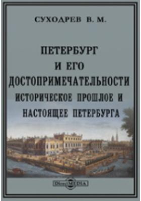 Петербург и его достопримечательности. Историческое прошлое и настоящее Петербурга: публицистика