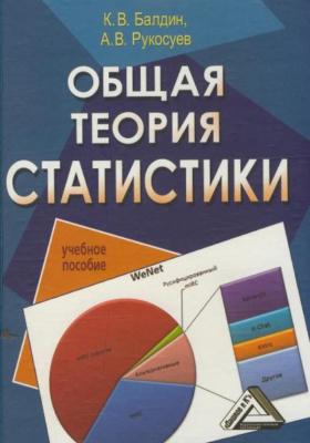 Общая теория статистики : Учебное пособие