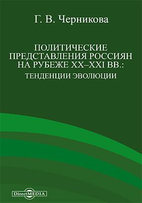 Политические представления россиян на рубеже XX–XXI вв. : тенденции эволюции: монография