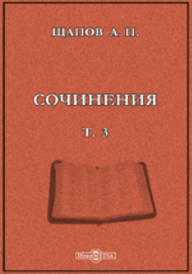 Сочинения. Т. III