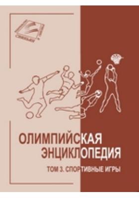 Олимпийская энциклопедия: энциклопедия : в 5-ти т. Т. 3. Спортивные игры