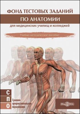 Фонд тестовых заданий по анатомии для медицинских училищ и колледжей: учебно-методическое пособие