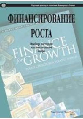 Финансирование роста. Выбор методов в изменчивом мире = Finance for growth. Policy Choices in а Volatile World