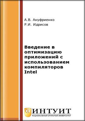Введение в оптимизацию приложений с использованием компиляторов Intel:...