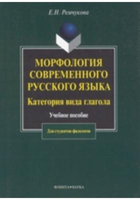 Морфология современного русского языка : категория вида глагола: учебное пособие
