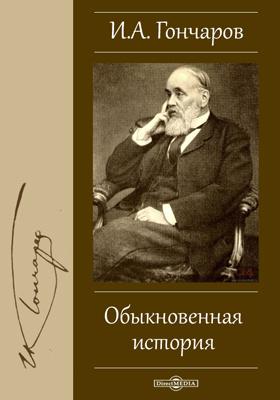 Обыкновенная история : роман: художественная литература