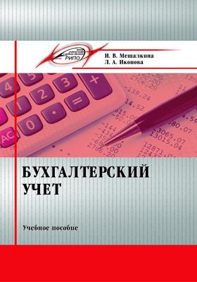 Бухгалтерский учет: учебное пособие