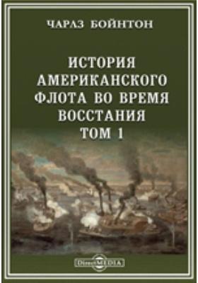История американского флота во время восстания. Т. 1