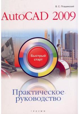 Практическое руководство. AutoCAD 2009 : Быстрый старт
