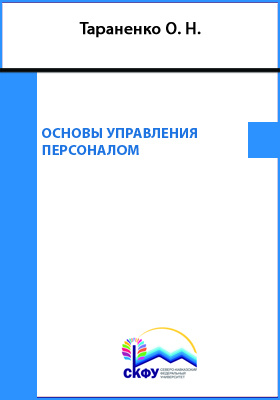 Основы управления персоналом: учебное пособие