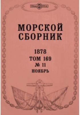 Морской сборник: журнал. 1878. Т. 169, № 11, Ноябрь