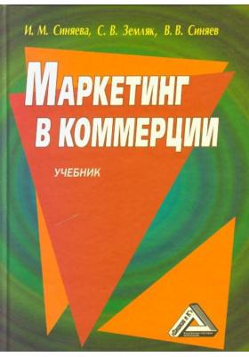 Маркетинг в коммерции : Учебник
