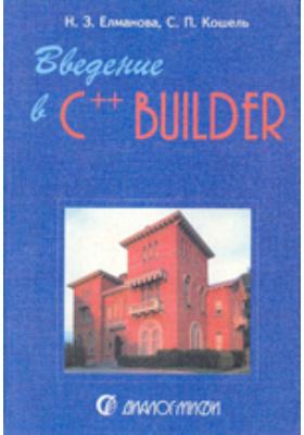 Введение в C++ Builder 4.0