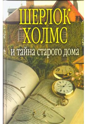 Шерлок Холмс и тайна старого дома