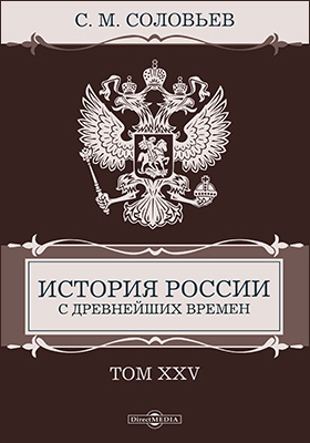 История России с древнейших времен: монография : в 29 т. Т. 25