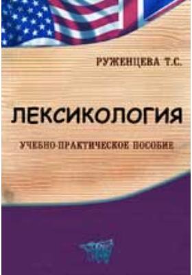 Лексикология: учебно-практическое пособие