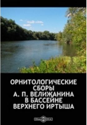 Орнитологические сборы А. П. Велижанина в бассейне Верхнего Иртыша