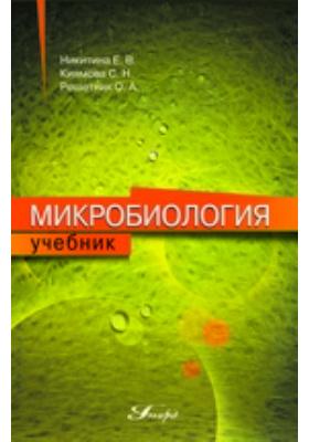 Микробиология: учебник