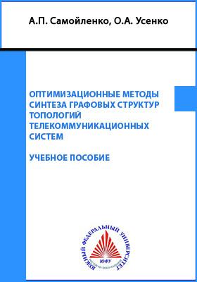 Оптимизационные методы синтеза графовых структур топологий телекоммуникационных систем: учебное пособие