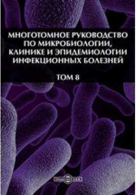 Многотомное руководство по микробиологии, клинике и эпидемиологии инфекционных болезней. Т. 8