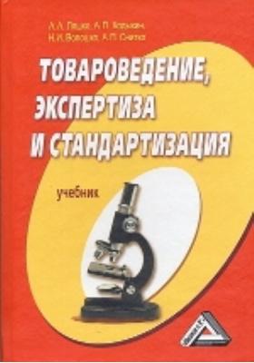 Товароведение, экспертиза и стандартизация: учебник